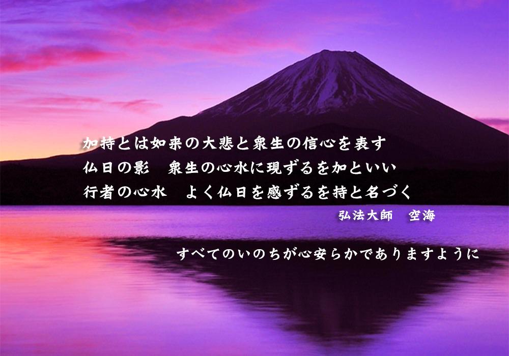 リーナ・エダ Message LINA EDA 箴言 =即身成仏義= 弘法大師 空海