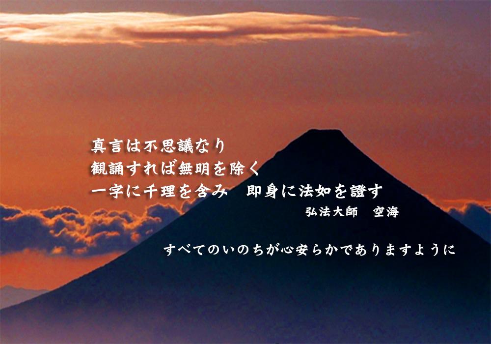 リーナ・エダ Message LINA EDA 箴言 =般若心経秘鍵= 弘法大師 空海